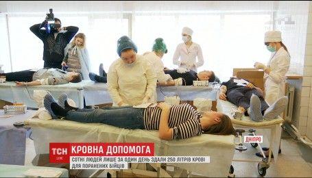 У Дніпрі небайдужі здали 250 літрів крові