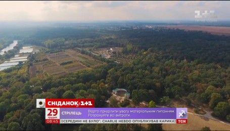 Мій путівник. Київщина – краса Білої Церкви