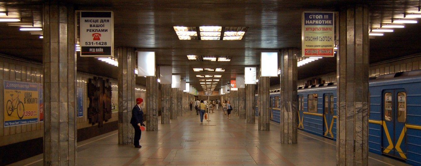 """В киевском метро станцию """"Петровка"""" могут переименовать в """"Почайную"""""""