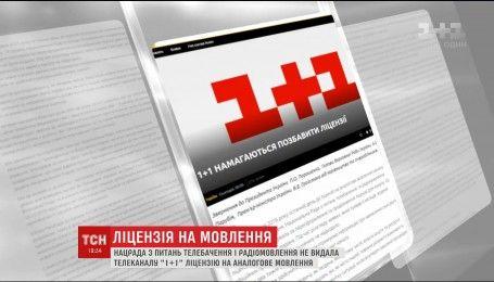 """Последний день: канал """"1+1"""" пытаются лишить лицензии"""