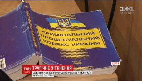 Водителю джипа, спровоцировавшего ДТП в Харькове, суд избрал меру пресечения