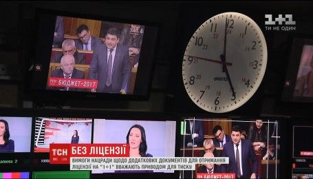 """Не вимикати канал """"1+1"""" із ефіру до 6 січня обіцяє Нацрада з питань телебачення"""