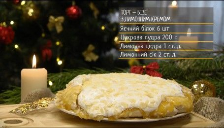 Торт-бізе з лимонним кремом – рецепти Сенічкіна