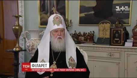 """В поддержку телеканала """"1+1"""" выступил и патриарх Филарет"""