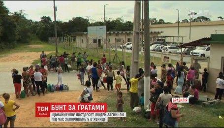 Вследствие беспорядков в бразильской тюрьме погибли 60 человек
