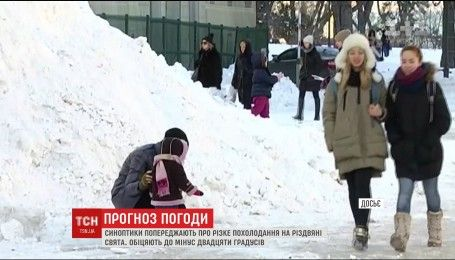 На Україну насуваються люті морози
