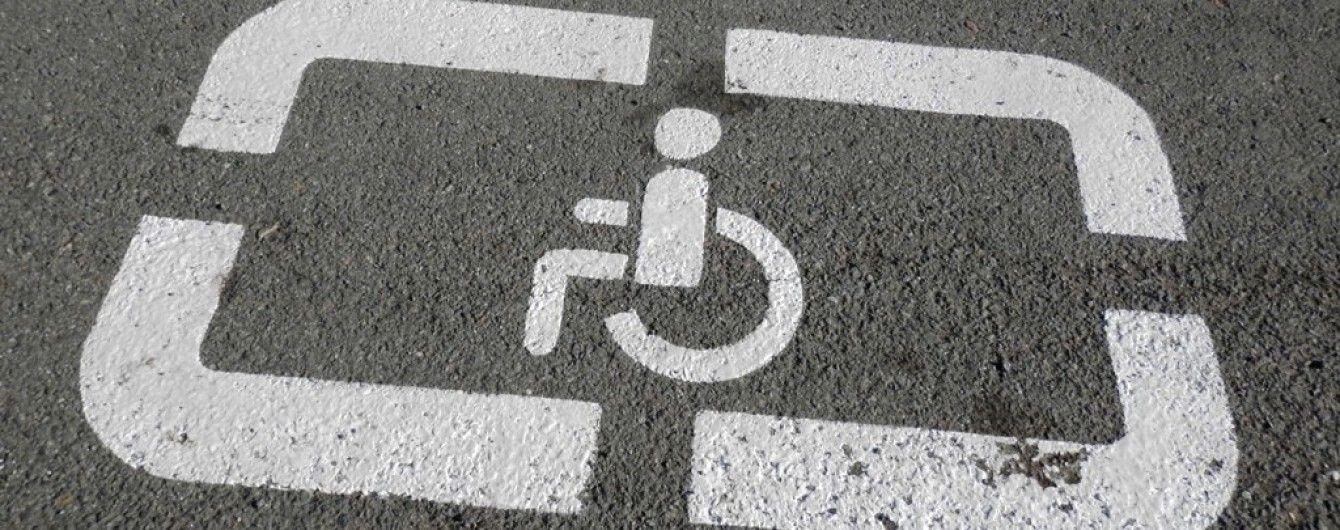Водіям нагадали, який передбачено штраф за паркування авто на місцях для осіб з інвалідністю