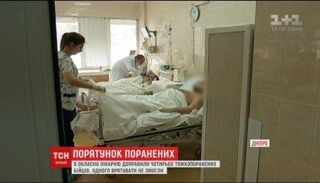 Четырех крайне тяжелых бойцов отправили в областную больницу Днепра