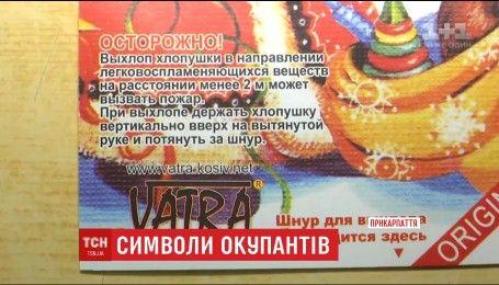 На Гуцульщине производили хлопушки с приветствием на русском и символикой страны-агрессора