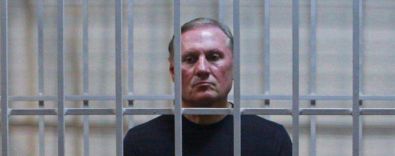 Экс-регионал Єфремовов встретит Новый год в СИЗО - ему продлили срок содержания под стражей