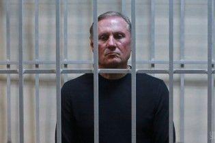 Антикоррупционный суд отказался рассматривать дело экс-регионала Ефремова