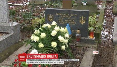 Слідом за могилою Олександра Олеся у Чехії можуть ексгумувати десятки могил видатних українців