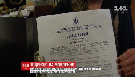 """""""1+1"""" получил лицензию на аналоговое вещание от Нацсовета по вопросам телевидения"""