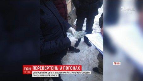 Во Львове задержали сотрудника СБУ, который заставлял людей торговать наркотиками