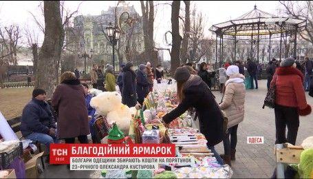 Ярмарок влаштували болгари Одещини, щоб допомогти хлопцю у боротьбі з гострим лейкозом