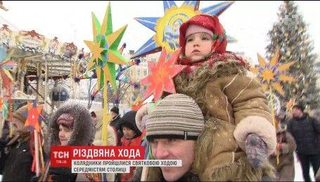 Столицею пройшов парад із колядників