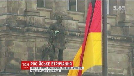 Немецкие следователи обвинили Россию в кибератаках на компьютеры ОБСЕ