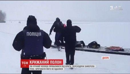 В Днепре погиб 58-летний мужчина, пытаясь перейти замерзшую реку