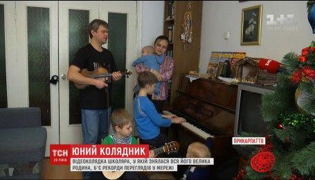 Школьник из Ивано-Франковска написал колядку, которой заинтересовался иностранных хор