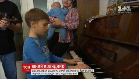 Колядку 8-летнего школьника из Ивано-Франковска заказал один из польских хоров