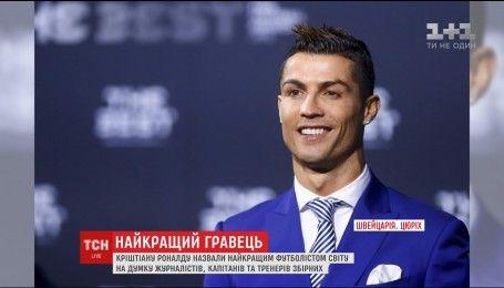 Португалец Криштиану Роналду получил награду FIFA The Best 2016 года