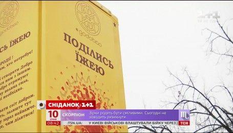 Поділись їжею: українці підтримали європейський благодійний тренд