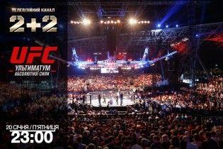 UFC в Україні: дивись супербої на ТСН Проспорт та каналі 2+2