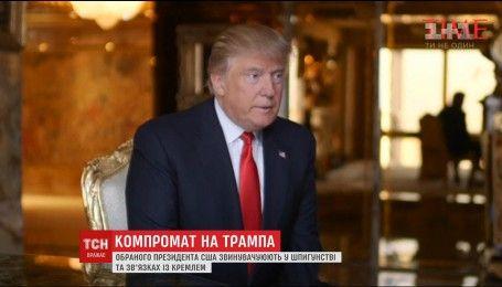 Дональда Трампа обвиняют в шпионаже и связях с российским правительством