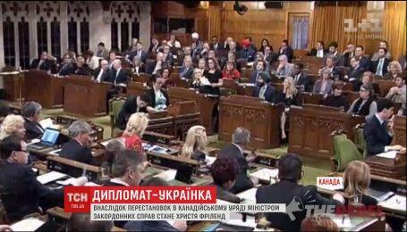 Политик украинского происхождения стала министром иностранных дел Канады