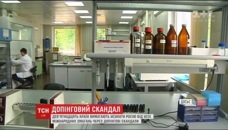 Усунути РФ від міжнародних змагань вимагають антидопінгові агентства 19 країн світу