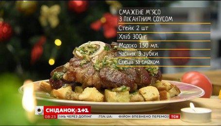 Жареное мясо с пикантным соусом