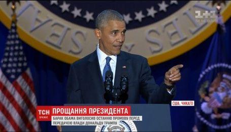 Барак Обама виступив з прощальною промовою