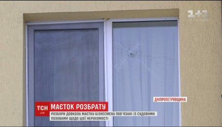 На Дніпропетровщині у боротьбі за маєток розгорнувся справжній бойовик