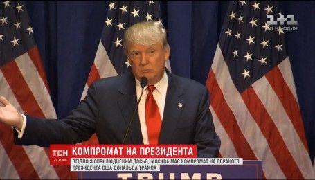 Компромат на президента: вокруг Дональда Трампа вспыхнул громкий скандал