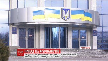 В Ровно открыли уголовное производство за нападение на журналистов ТСН