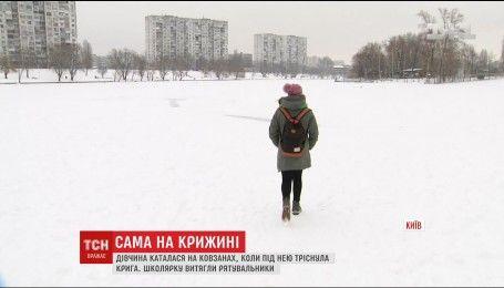 Киевские спасатели вытащили из озера школьницу, которая оказалась в ловушке
