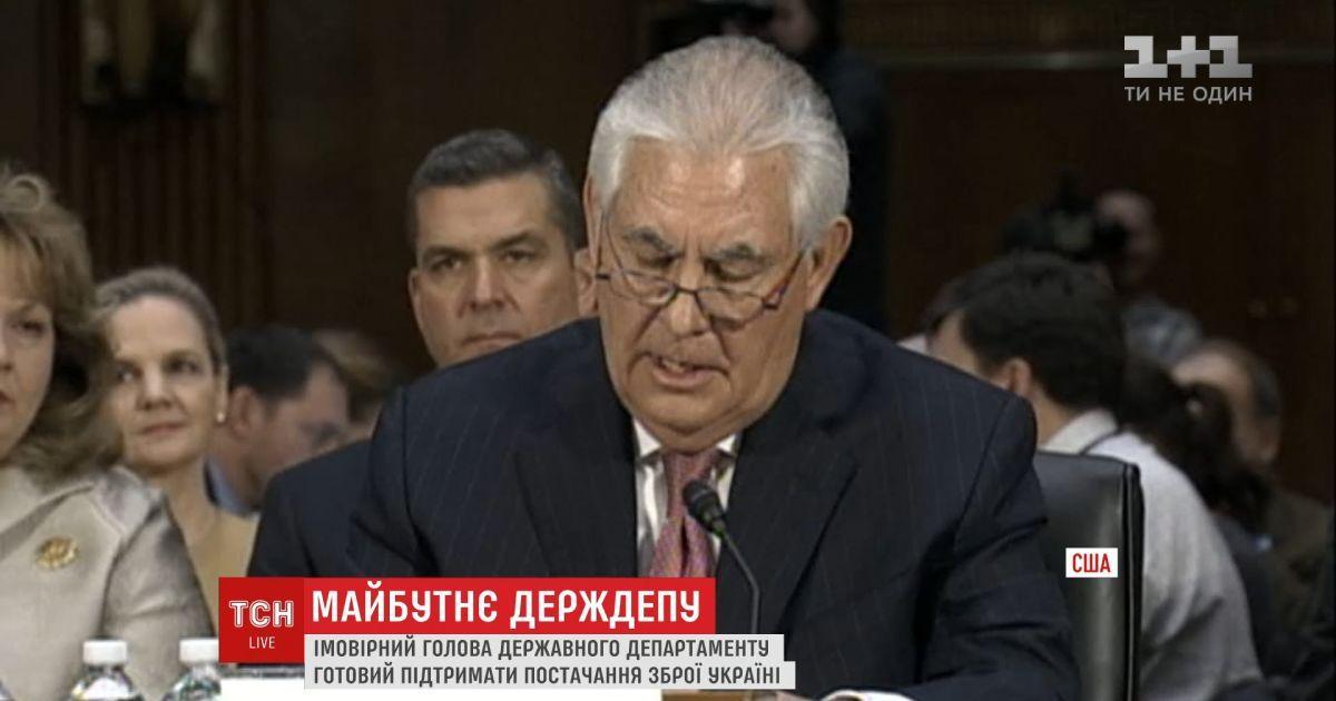 d37870812440 Видео - Претендент на должность государственного секретаря США назвал  незаконной аннексию Крыма Россией - Страница видео
