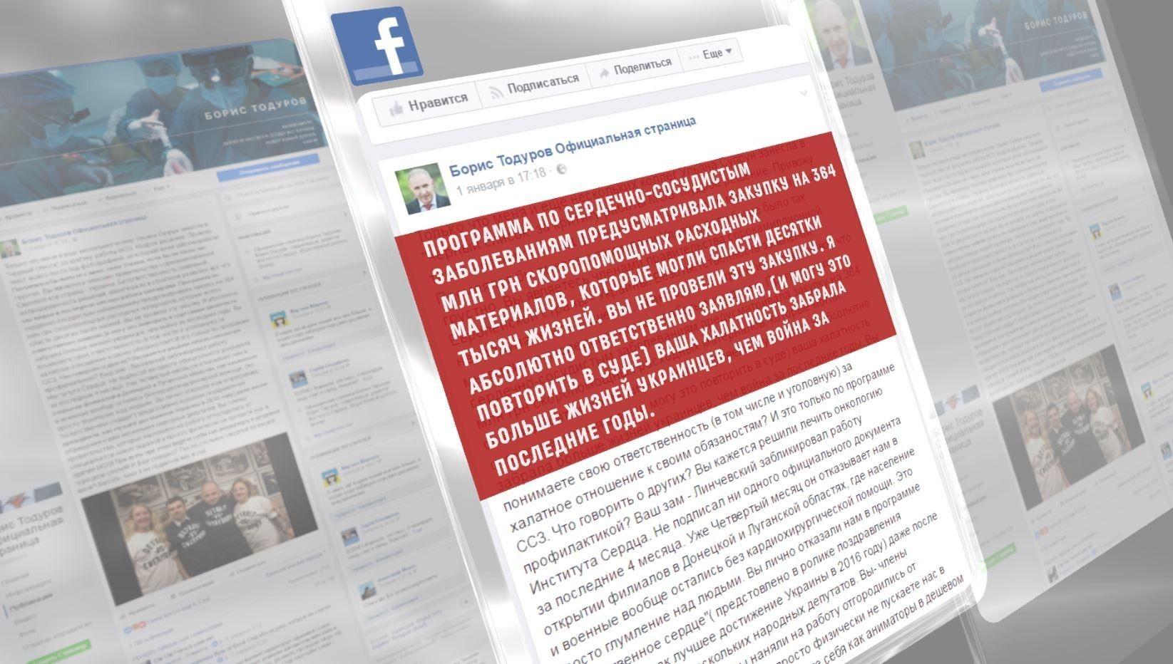 Конфлікт Тодурова та Супрун у Facebook_1