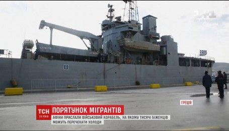 Греция отправила на остров Лесбос корабль на помощь замерзшим мигрантам