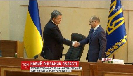 Порошенко представил нового руководителя Одесской области