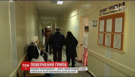 Найближчими днями в Україну може прийти друга хвиля грипу