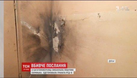У Дніпровському районі Києва вибухнула поштова скринька