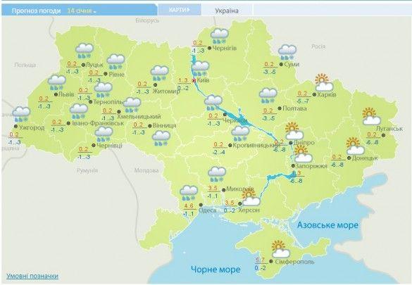 Прогноз погоди в Україні на 14 січня