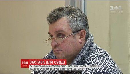 Задержанному судьи Любомиру Головатюку назначили залог