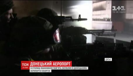 В столице почтили память погибших в Донецком аэропорту киборгов