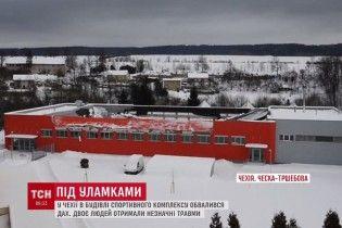 Під час дитячих змагань у Чехії завалився дах спорткомплексу, є травмовані