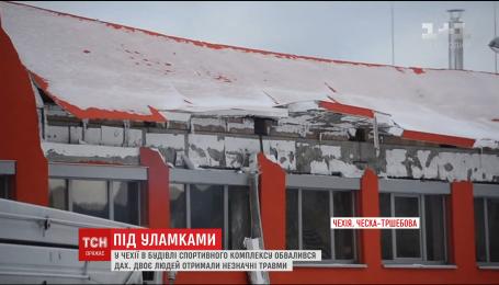 В Чехии во время спортивных соревнований обрушилась крыша спортивной арены