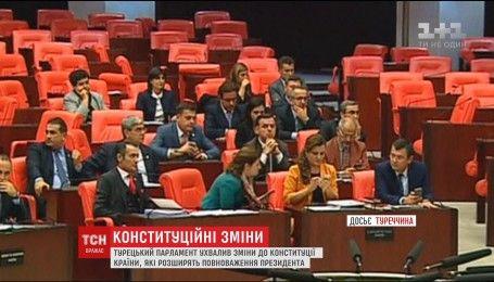 У Турецькому парламенті суттєво розширили повноваження президента