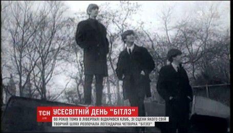 Меломаны отмечают всемирный день The Beatles