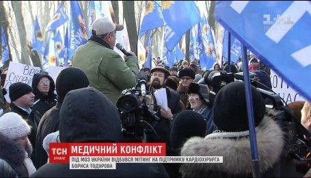 Продолжается конфликт, связанный с Минздравом и кардиохирургом Борисом Тодуровым